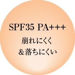 SPF35 PA+++・崩れにくく&落ちにくい