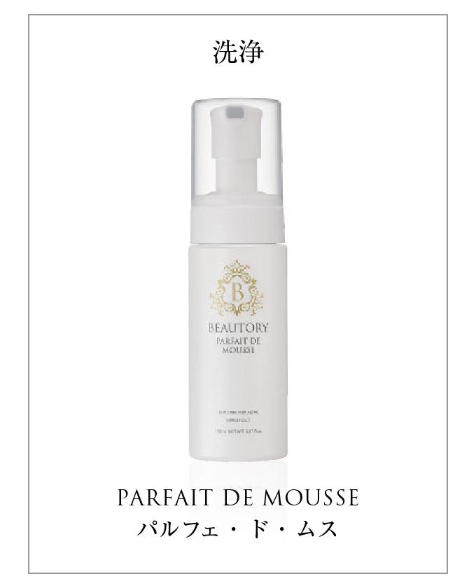 BEAUTORY PARFAIT DE MOUSSE