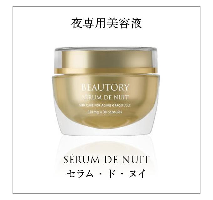 BEAUTORY SÉRUM DE NUIT